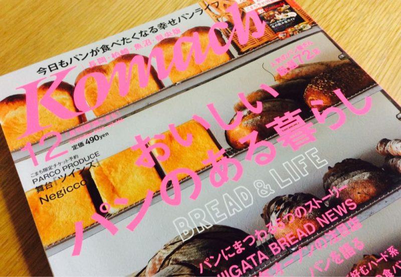 月刊新潟こまち12月号のパン特集!訪れたパン屋さんをまとめてみました。