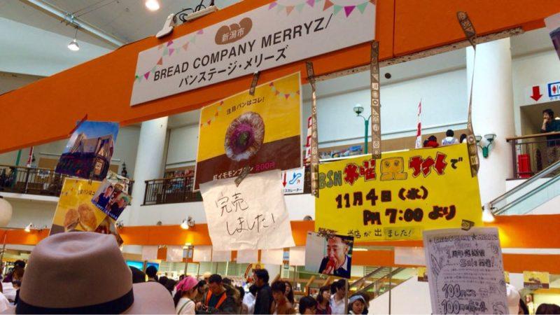 KomachisBakery2015(コマチズベーカリー)に有名パン屋さん大集合!