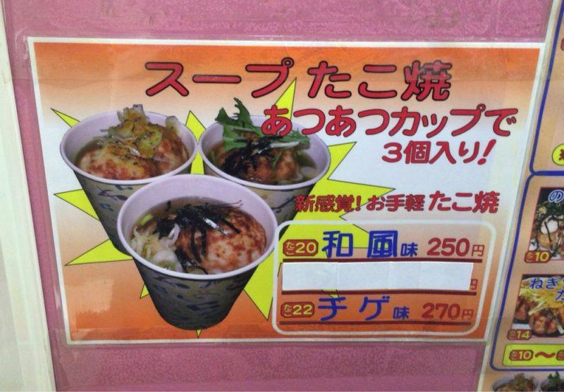 星野屋さんのスープたこ焼きでほっかほか!【小千谷】