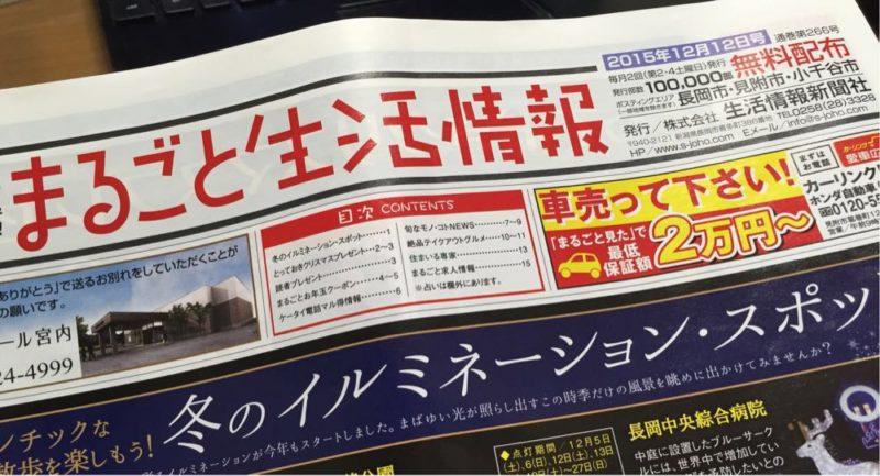 三華の限定ラーメン☆マジンジャーZ!【長岡市】