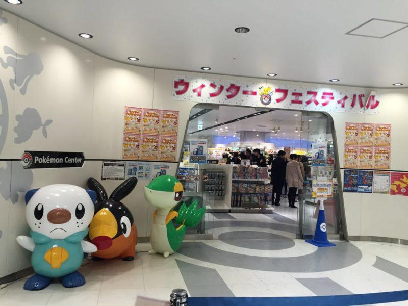 お誕生日はポケモンセンターへ行こう!!