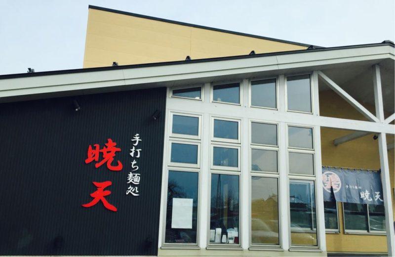 暁天さんのカレーつけ麺、ではなく【小千谷市】