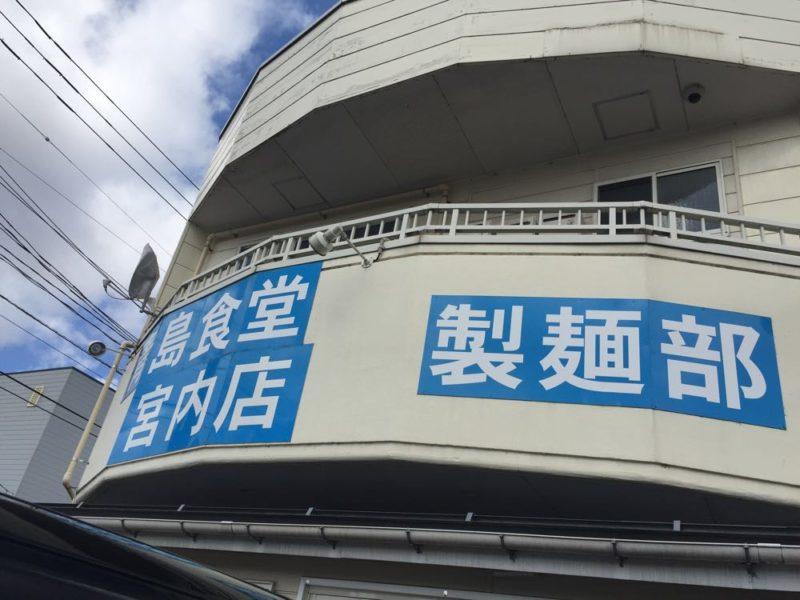 【長岡ラーメンのトップ】青島食道宮内店へ~