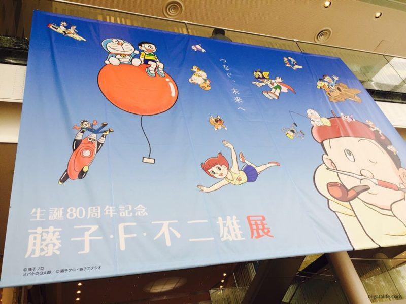 新津美術館で開催中の「藤子F不二雄展」で大はしゃぎ!