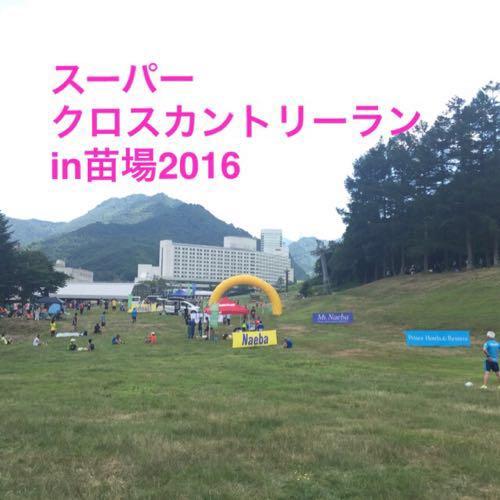 【第1回】スーパークロスカントリーランin苗場2016の参加レポ!