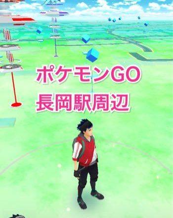 【ポケモンGO】長岡駅周辺と名所巡り