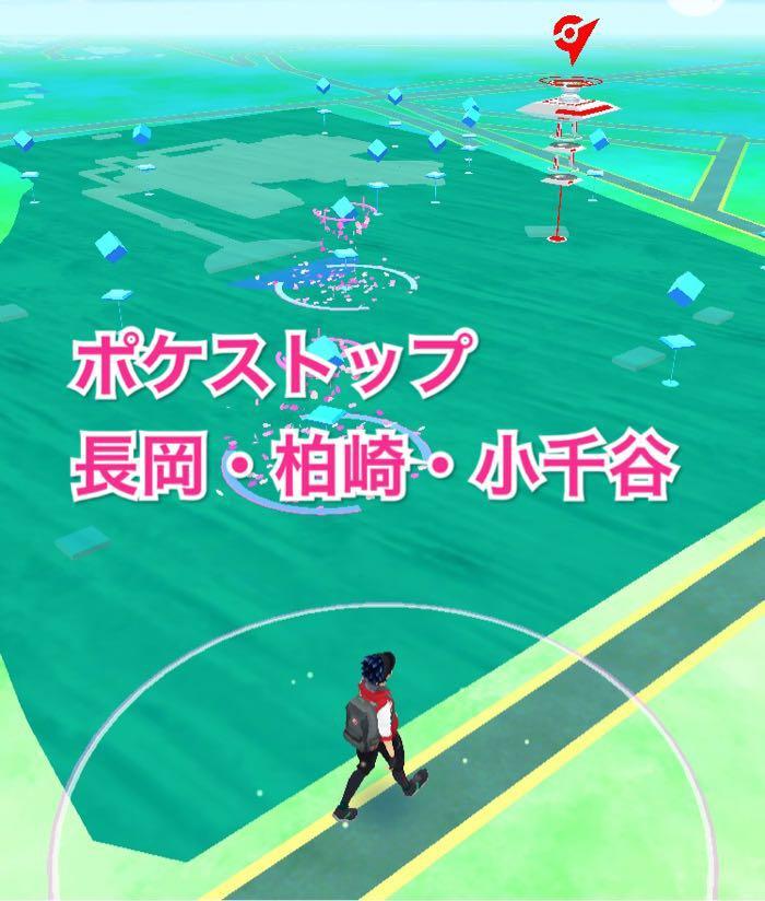 【ポケモンGO】長岡・柏崎・小千谷のポケストップ