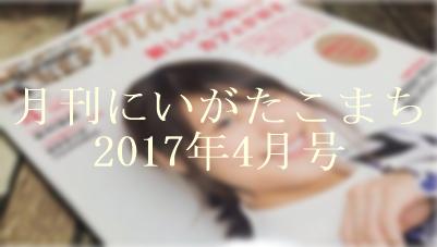 「月刊新潟こまち4月号」は春にぴったり!カフェや日本酒情報満載