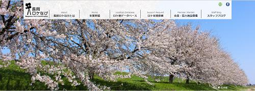 新潟で撮影する映画や番組などのロケにエキストラで参加する方法!