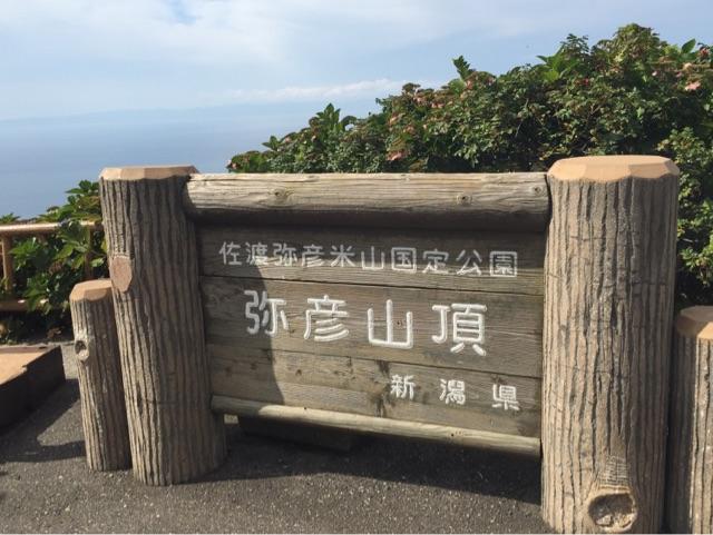 弥彦山の上のレジャーランド「わくわく遊園」と弥彦神社奥宮へ