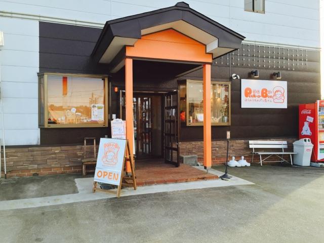 新潟ちょこっと旅本でお散歩。ほりのうちのパン屋さん
