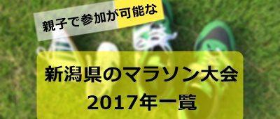 新潟県親子で参加できるマラソン大会