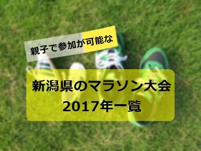 「親子で出場できる」新潟県のマラソン大会2017一覧