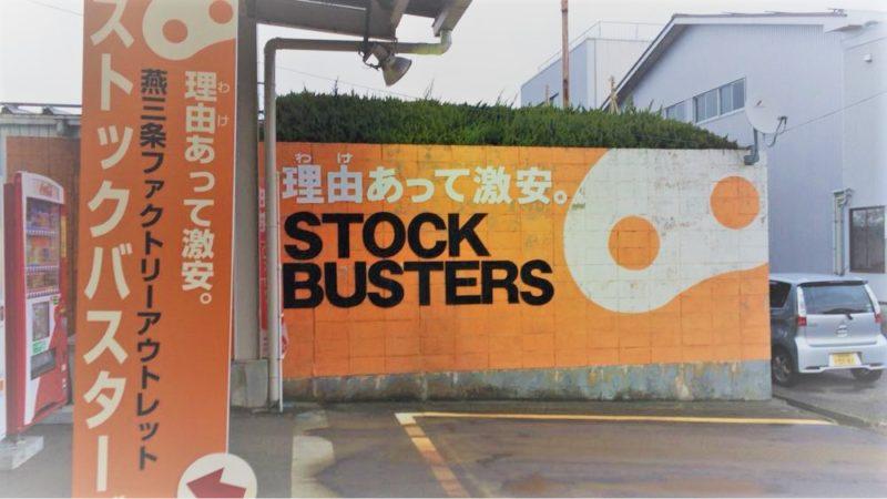 「ストックバスターズ燕三条アウトレット」で激安キッチングッズを購入!