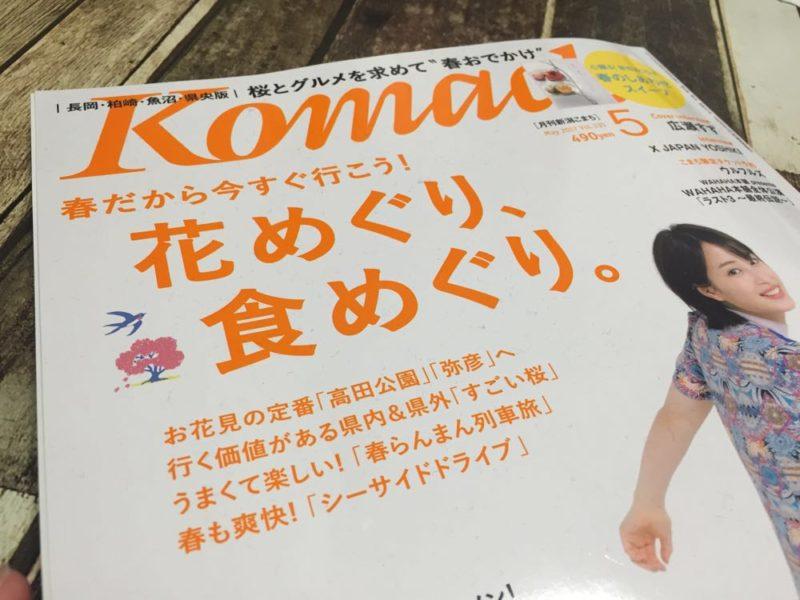 「月刊新潟こまち5月号」はお花見情報と長岡情報がたっぷり!