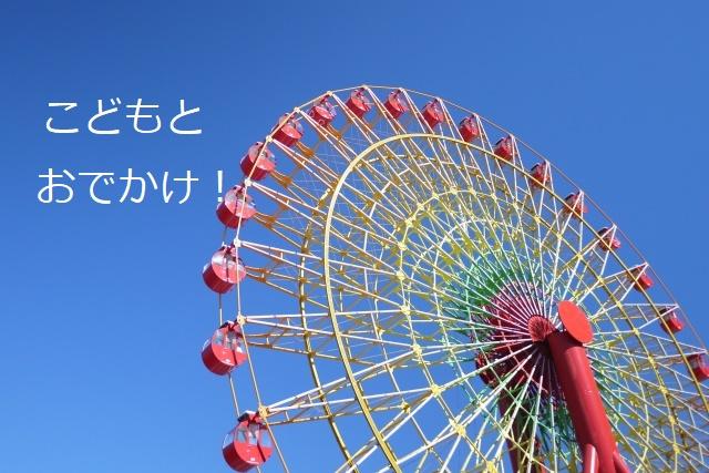 「GWどこ行こう…」新潟県内のイベント情報のさがし方