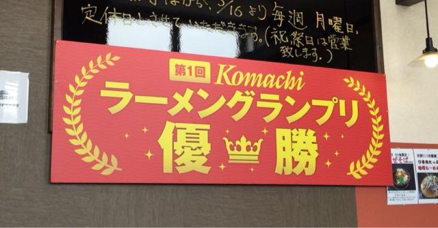 第1回Komachiラーメングランプリ優勝!小千谷市「麺やばやし」さん