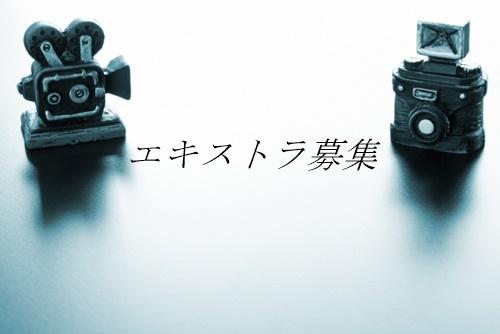 「炎の天狐 トチオンガーセブン」のエキストラ参加者募集!