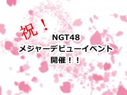 NGT48が明日4月12ついにメジャーデビュー!明日はミニライブと握手会を開催