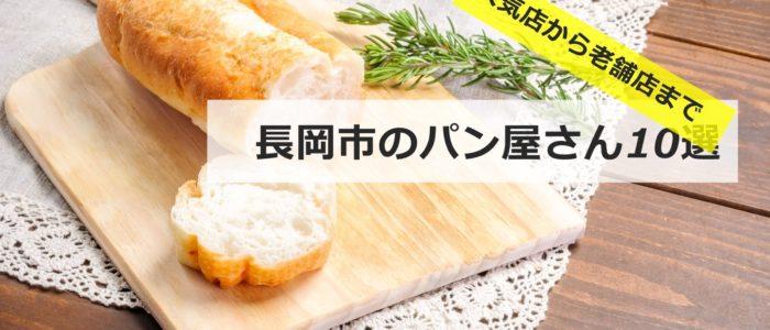長岡市内の人気パン屋