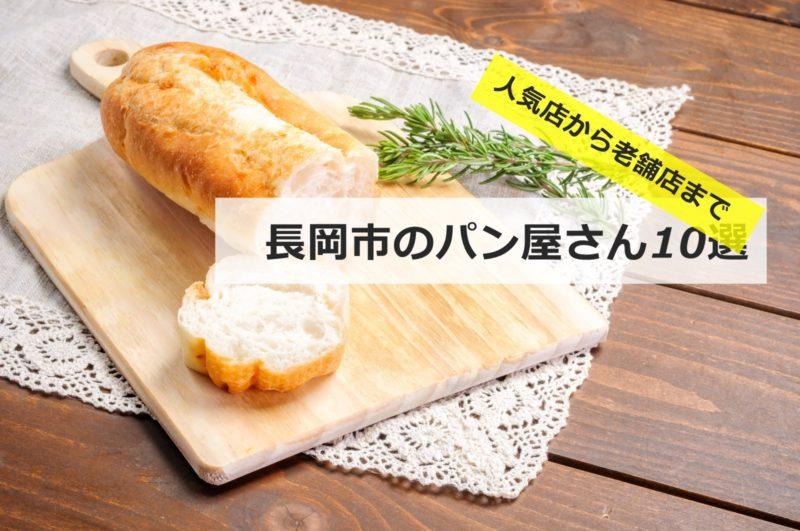 人気店から老舗店まで!長岡市内の10店舗のパン屋さんをまとめてご紹介します