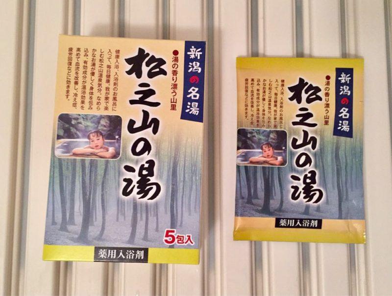 家で温泉に入れる幸せ!松之山温泉の入浴剤で今日の疲れを癒しちゃおう