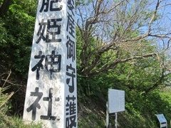 柏崎市の安産祈願の神社「胎姫(よなひめ)神社」の言い伝えと場所