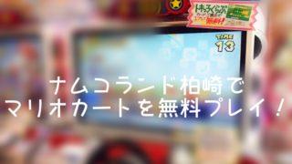 ナムコランドMEGAドン・キホーテ柏崎店で「トキっ子くらぶカード」を提示するとマリオカートが1プレイ無料!