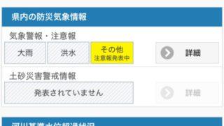 【ブックマークしよう】新潟県土木防災情報システム