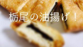 栃尾には油揚げ屋さんは何店舗あるの?栃尾の道の駅で買った「栃尾のあぶらげ」が激うま!