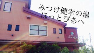 【灼熱魂】「みつけ健幸の湯ほっとぴあ」でロウリュウ初体験!