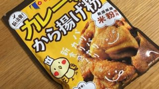 新潟ソウルフード!とり梅フードの「カレー味から揚げ粉」を使えば家庭で名店の味が楽しめる!