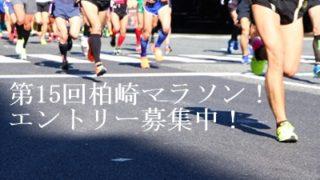第15回柏崎マラソンの受付が開始!今回のゲストランナーとへっぽこランナーの体験談
