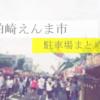 柏崎のえんま市は今年も6月14~16日に開催!駐車場について知りたい!