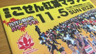 第9回ごせん紅葉マラソンはフルマラソンも追加!ゲストランナーに競歩集団!?