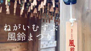 新潟市白山神社の『風鈴まつり』の鈴の音を感じて夏の厄を追い払おう