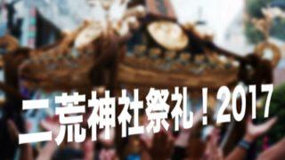 小千谷市で15日から3日間開催される「二荒神社祭礼」の行事日程と駐車場について