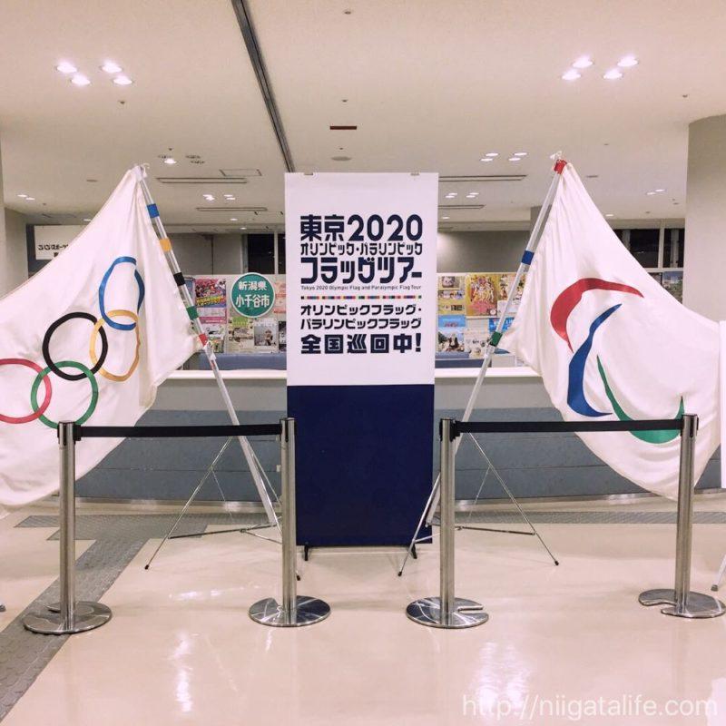 オリンピックフラッグツアー小千谷