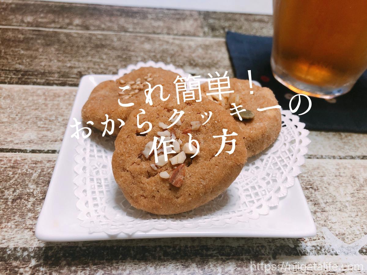 から クッキー レシピ お