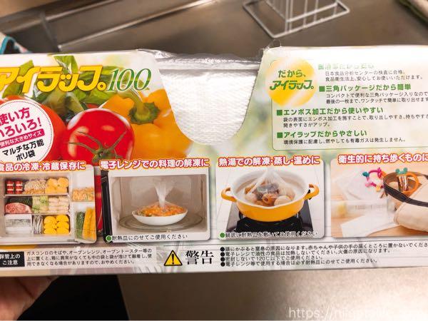 I♡Lアイラップ つくおき時短レシピ