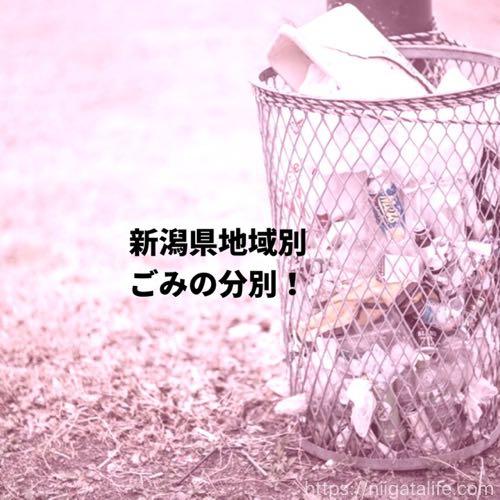 新潟県地域別ごみの分別!