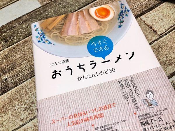小千谷 暁天(きょうてん)さんの担々麺は見た目以上に食べやすいっ!
