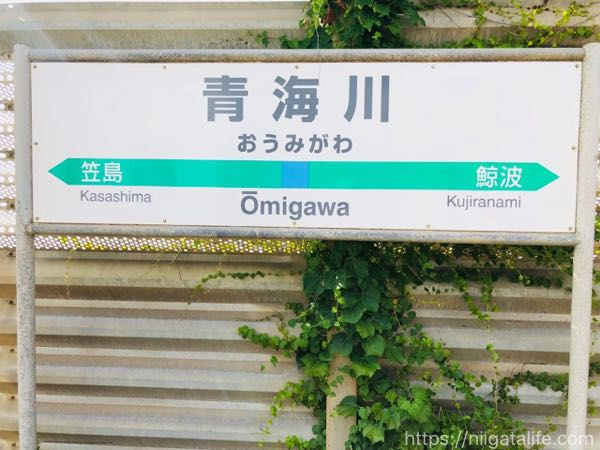 柏崎の伝説「お弁が滝」と青海川駅