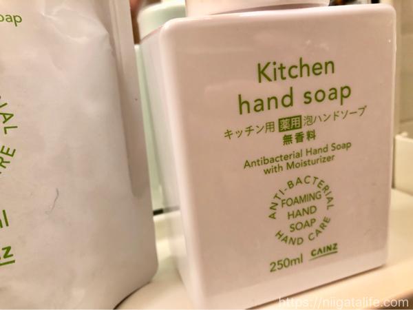 【カインズ】ハンドソープは無香料がいい!ベイシアで買えるオススメ商品