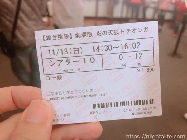 トチオンガーセブン映画