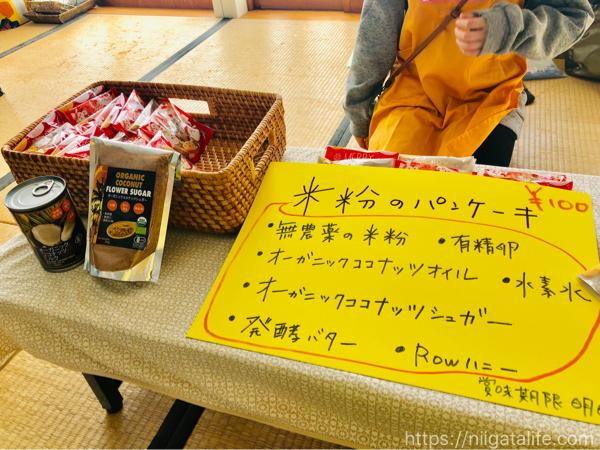 楽しみ!「無添加かふぇ」長岡来春3月オープン予定