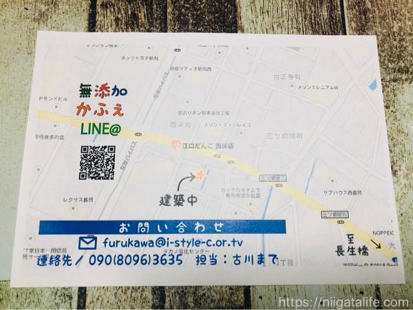 体にやさしい「無添加かふぇ」長岡来春3月オープン予定