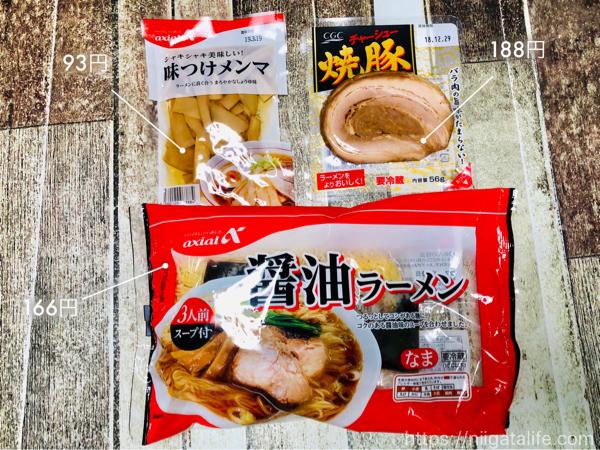 1食149円!原信の生ラーメンで本格的醤油ラーメンを。