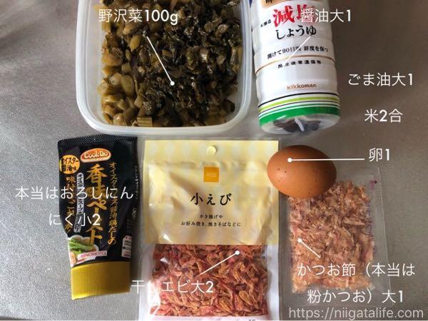 【つくれぽ】炊飯器で絶品野沢菜チャーハン!