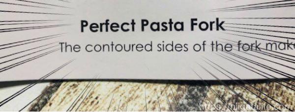 パスタを美味しく食べるフォーク
